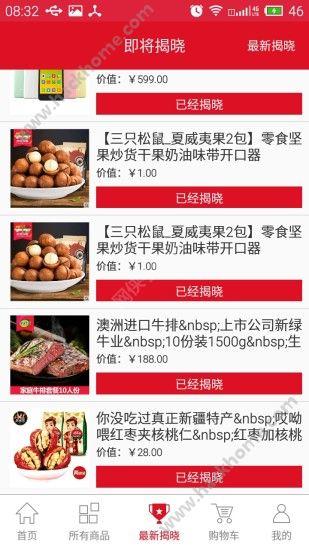 一元拿走app官网下载图3:
