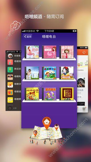 唔哩宝宝空间app手机版下载图5: