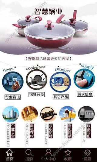 智慧锅业app手机版下载图3: