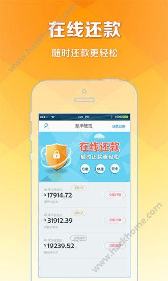 狮桥在线还款app官网下载图1: