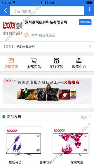 巨商汇app下载手机版图3: