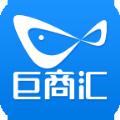 巨商汇app