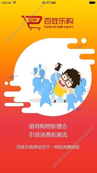 百姓乐购app官方软件下载图1: