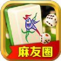 麻友圈贵阳捉鸡麻将官网手机版 v2.8.1