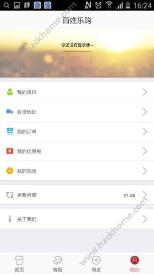 百姓乐购app手机版下载图1: