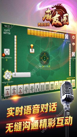 麻友圈贵阳捉鸡麻将官网手机版图3: