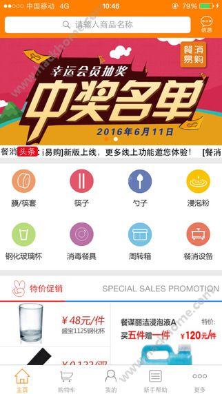 餐消易购app下载手机版图1: