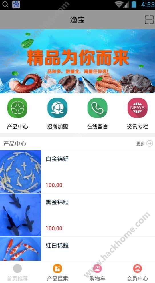 渔宝养殖软件app官方下载图3: