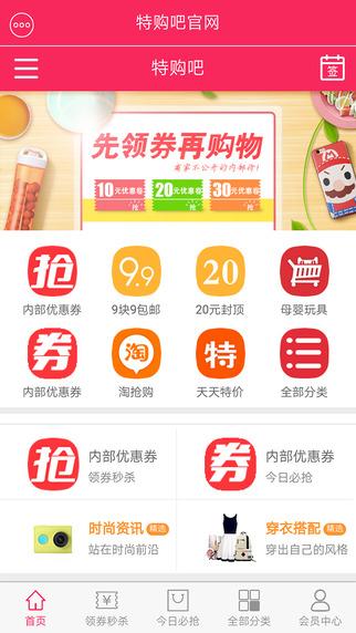 特购吧网购app下载官方手机版图1:
