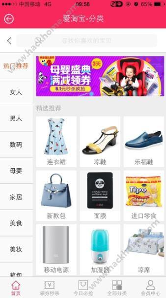 特购吧网购app下载官方手机版图3:
