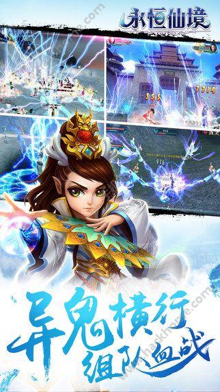 永恒仙境手游官方网站下载图1: