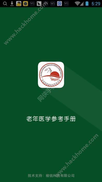 协和老年医学下载官方手机版app图1:
