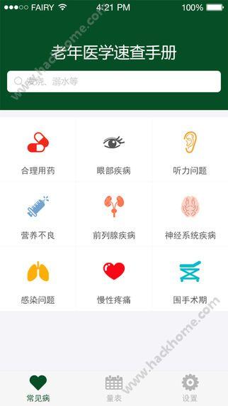 协和老年医学下载官方手机版app图3: