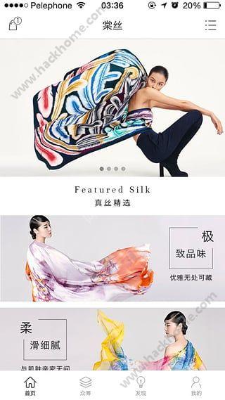 棠丝Tangsi丝巾定制app下载图1: