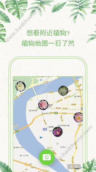 形色拍照识花软件app官方下载图2: