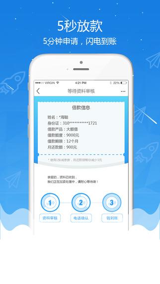 名校贷白领版app下载官方手机版图3: