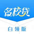 名校贷白领版app