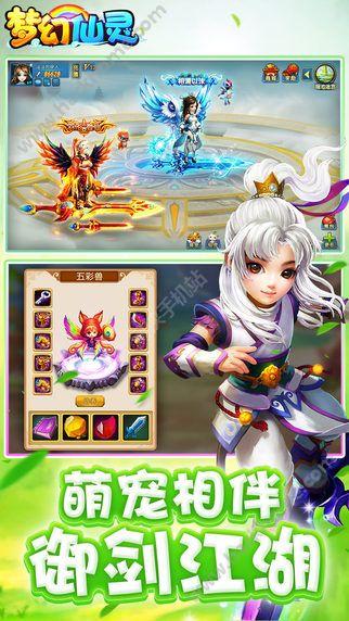 梦幻仙灵安卓手机百度版图3: