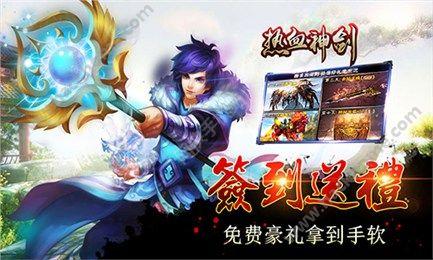 热血神剑手游官网正版图1: