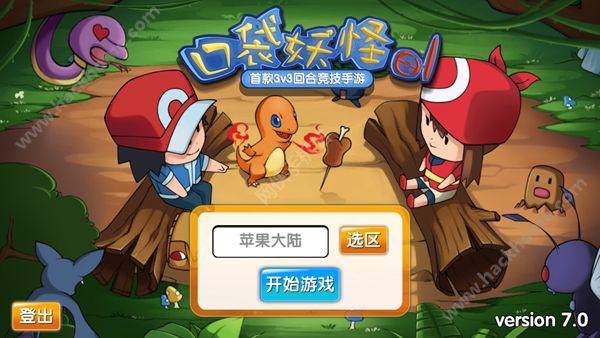 口袋妖怪ol网络版官方网站下载图5: