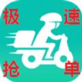 骑手app