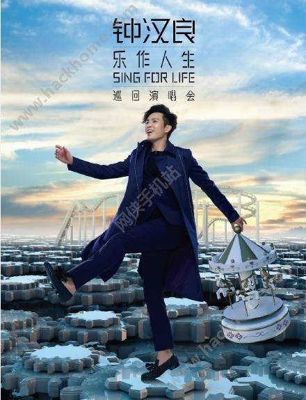钟汉良北京演唱会视频下载图片
