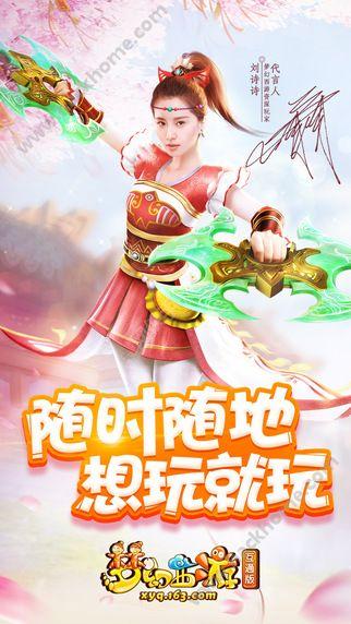 梦幻西游互通版ios版官网下载图1: