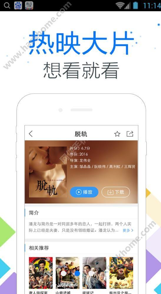 闪电视频播放器官网app下载手机版图3: