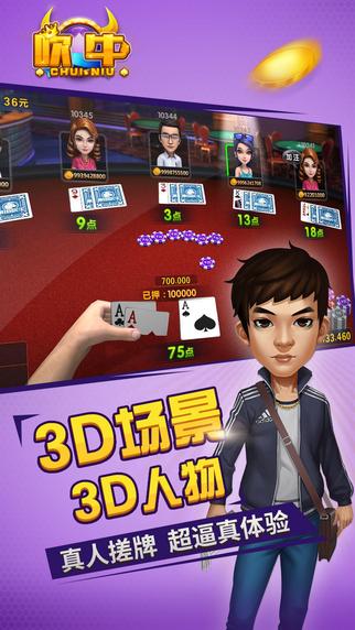吹牛3D下载官方版手机游戏图1: