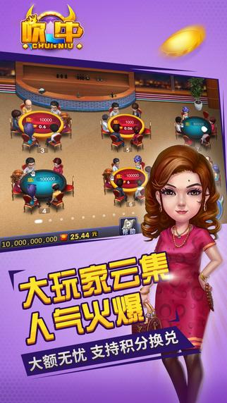 吹牛3D下载官方版手机游戏图3: