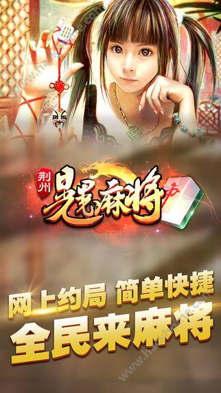 荆州晃晃麻将游戏下载官方手机版图1: