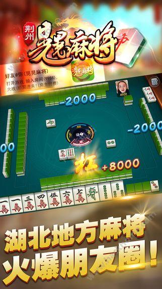 荆州晃晃麻将游戏下载官方手机版图3: