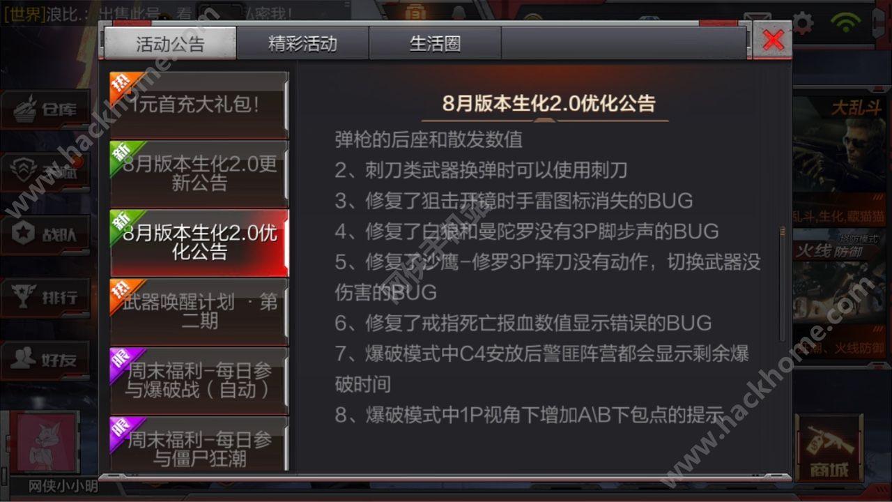 cf曼陀罗壁纸-穿越火线枪战王者8月5凌晨2点 8点生化2.0优化公告
