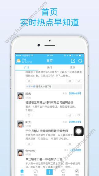 论坛app_宁化论坛app下载手机版 v1.0.11