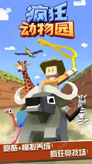 疯狂动物园存档下载,疯狂动物园无限金币ios破解版