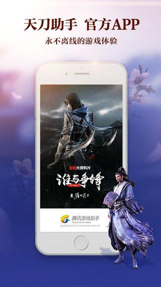 天刀助手官方app下载图1: