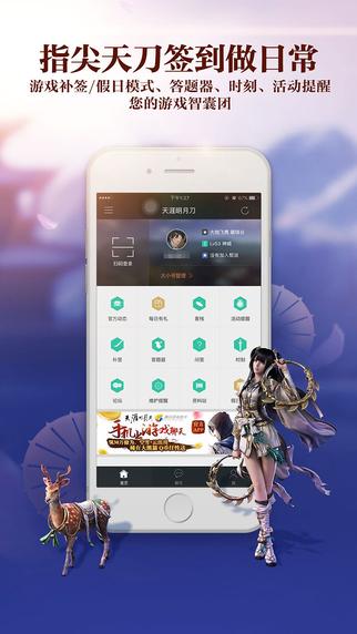 天刀助手官方app下载图3: