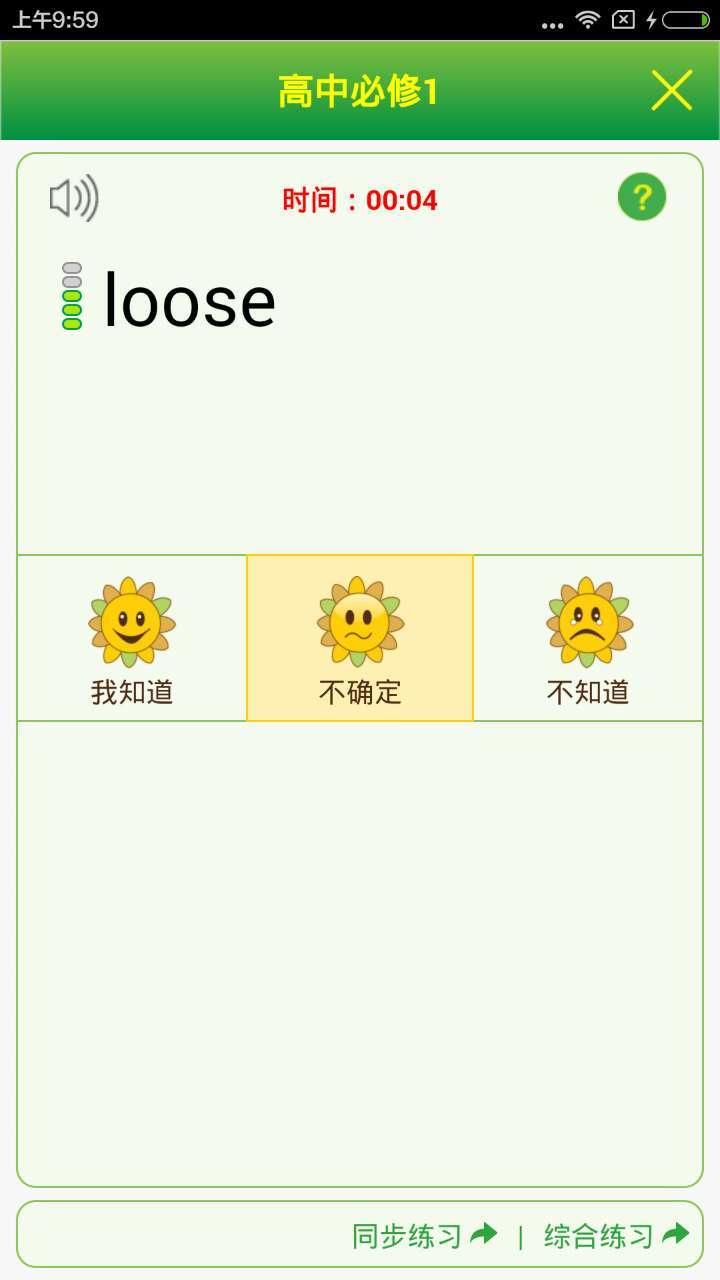 Quizii葵花籽教育官网手机版app下载图5: