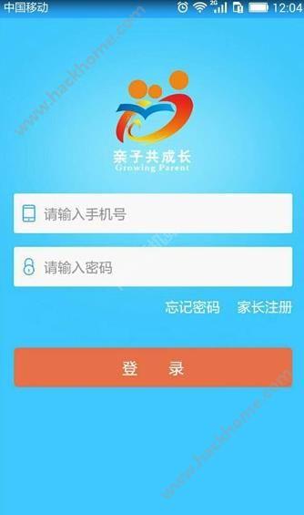亲子共成长公共服务教育平台注册下载app官方版图1: