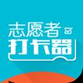 志愿者app