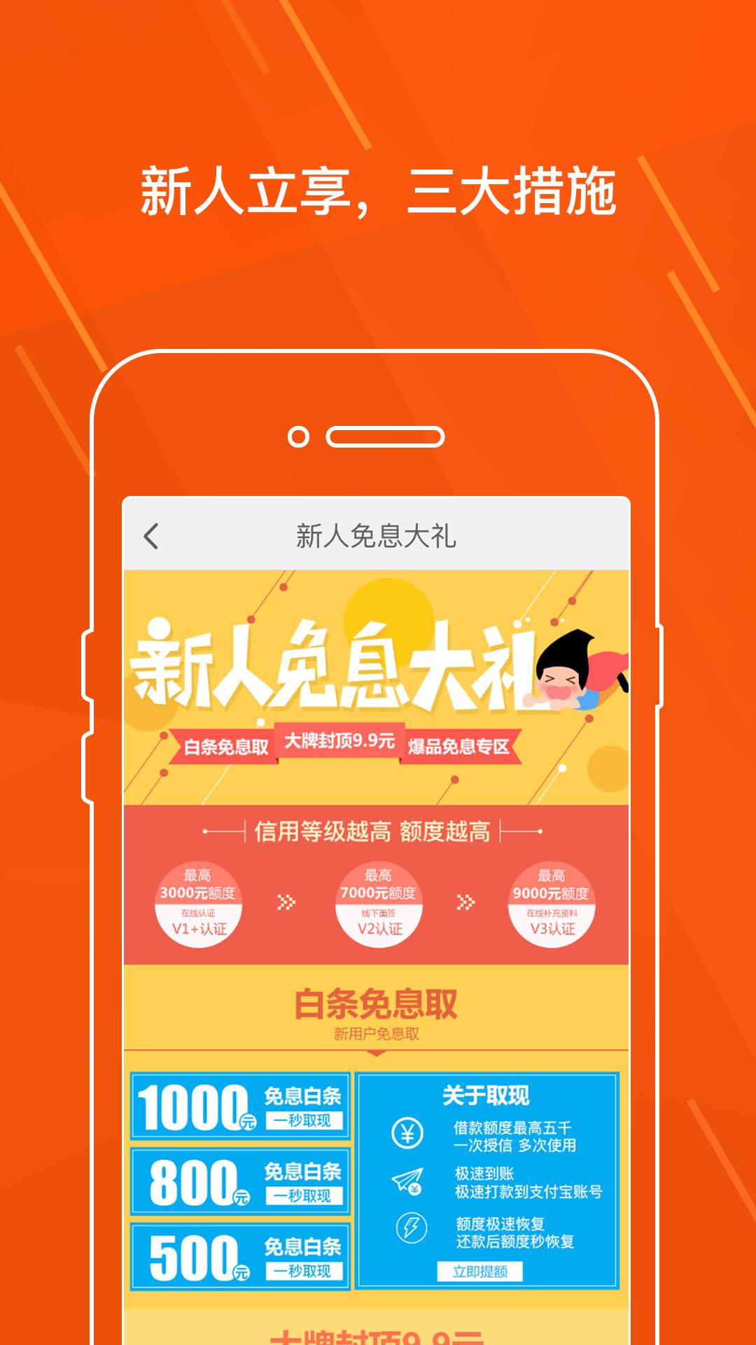 趣店官网版app下载图1: