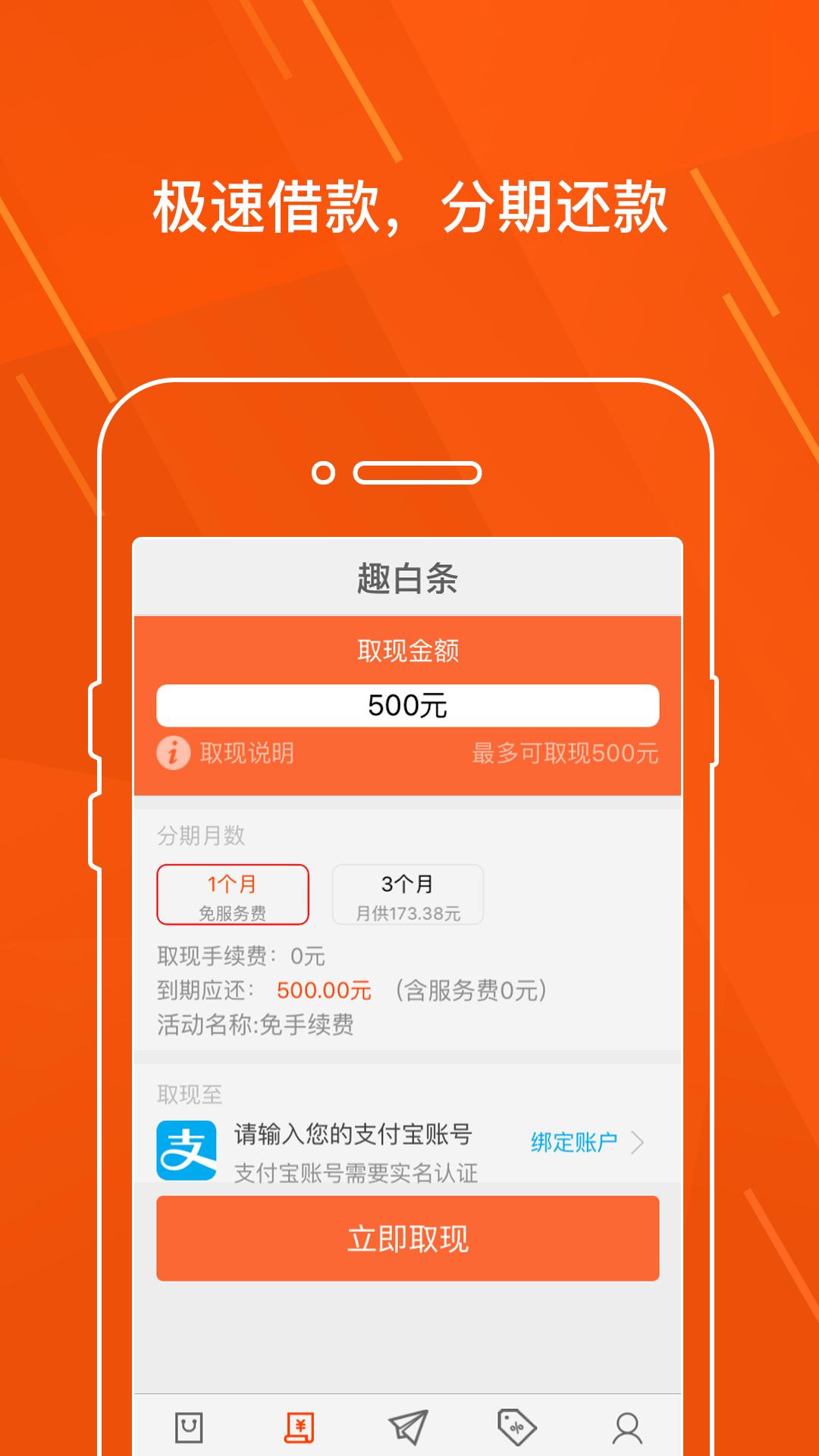 趣店app官网手机版下载图2: