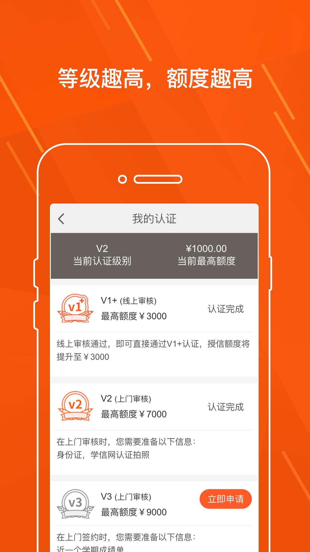 趣店官网版app下载图5: