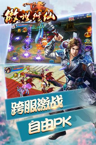 傲世修仙手机游戏官网下载图1: