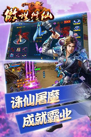 傲世修仙手机游戏官网下载图3: