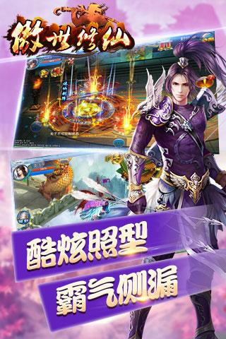 傲世修仙手机游戏官网下载图5: