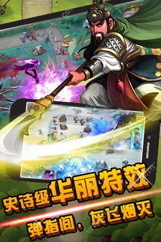 国战魏蜀吴官方网站版下载图1: