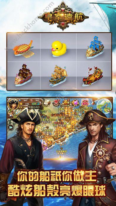 皇室远航游戏下载官方手机版图5: