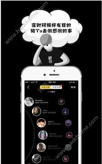 积木社交安卓版官方软件下载图2: