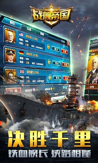 战舰帝国h5游戏在线玩图2:
